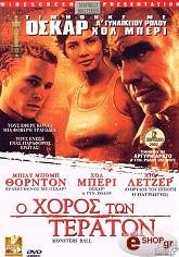o xoros ton teraton dvd photo