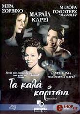 ta kala koritsia dvd photo