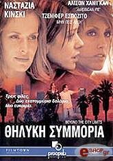 thilyki symmoria dvd photo