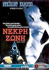 nekri zoni dvd photo