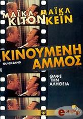 kinoymeni ammos dvd photo