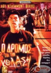 o dromos gia tin kolasi dvd photo