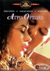 agria orxidea dvd photo
