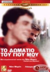 to domatio toy gioy moy dvd photo