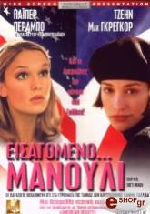 eisagomeno manoyli dvd photo