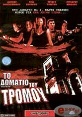 to domatio toy tromoy dvd photo