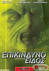 epikindyno eidos dvd photo