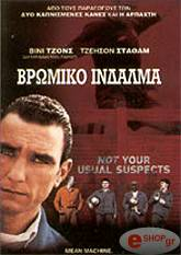 bromiko indalma dvd photo