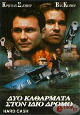 dyo katharmata ston idio dromo dvd photo