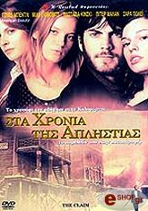 sta xronia tis aplistias dvd photo