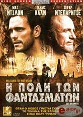 i poli ton fantasmaton dvd photo
