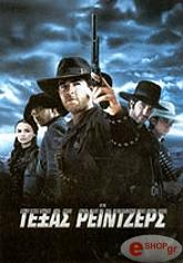 texas reintzers dvd photo