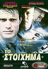 to stoixima dvd photo