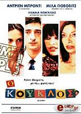 o koyklos dvd photo
