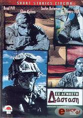 se agnosti diastasi dvd photo