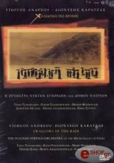 giorgos andreoy dionysis karatzas xelidonia tis broxis dvd photo