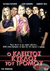 o kleistos kyklos toy tromoy dvd photo