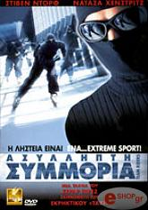 asyllipti symmoria dvd photo