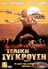 teliki sygkroysi 2 dvd photo