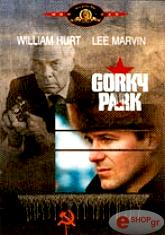 egklima sto gkorky park dvd photo