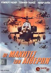 oi maxites ton aitheron dvd photo