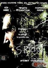 spider dvd photo