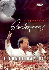 o erotikos theodorakis dvd photo