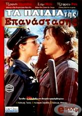 ta paidia tis epanastasis dvd photo