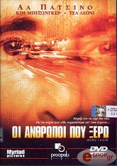 oi anthropoi poy xero dvd photo