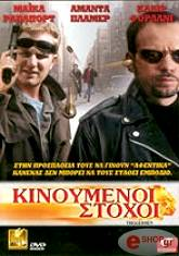 kinoymenoi stoxoi dvd photo