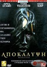 apokalypsi dvd photo