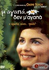 m agapa den m agapa dvd photo