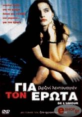 gia ton erota dvd photo
