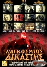 pagkosmios dikastis dvd photo