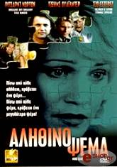 alithino psema dvd photo