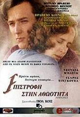 epistrofi stin athootita dvd photo