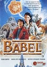 babel dvd photo