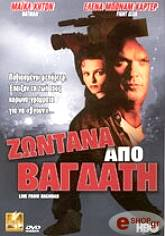 zontana apo bagdati dvd photo