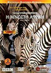 taxidi stis ipeiroys i agnosti afriki dvd photo