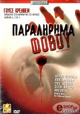 paralilima foboy dvd photo