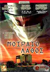 moiraio lathos dvd photo