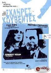 sklires koybentes dvd photo