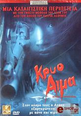 kryo aima dvd photo