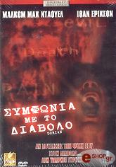 symfonia me to diabolo dvd photo