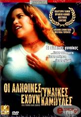 oi alithines gynaikes exoyn kampyles dvd photo
