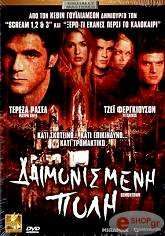 daimonismeni poli dvd photo