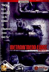 metalagmeno eidos dvd photo