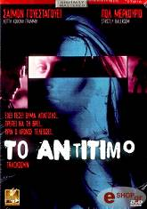 to antitimo dvd photo