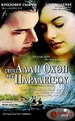 stin alli oxthi toy paradeisoy dvd photo