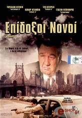 epidoxoi nonoi dvd photo